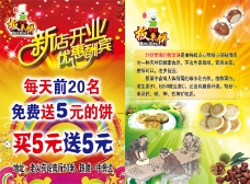 香酥板栗饼开业彩页