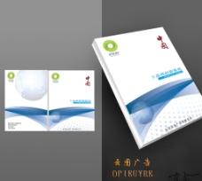 公司画册封面图片