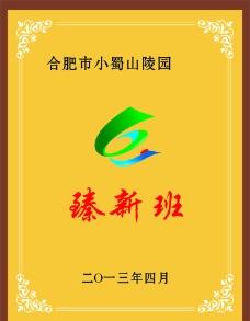 蜀山陵园钛金,银色奖图片