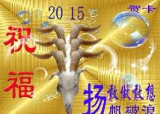 羊年2015贺卡图片