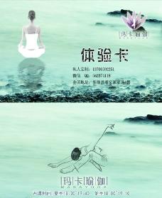 玛卡瑜伽名片图片