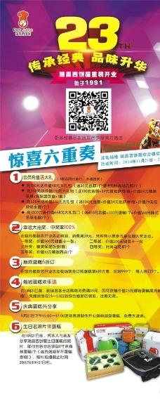 店庆重新开业活动海报图片