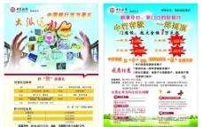 中国银行积分宣传单图片
