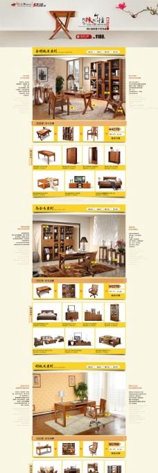 家具淘宝店
