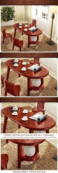茶桌淘宝详情页