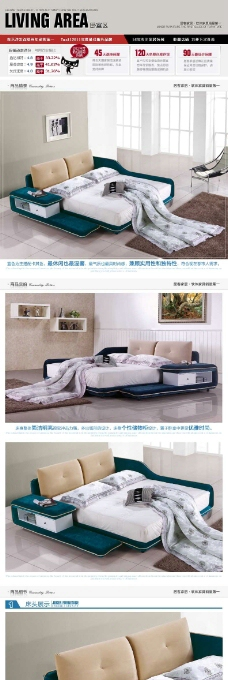 家具详情页模板下载