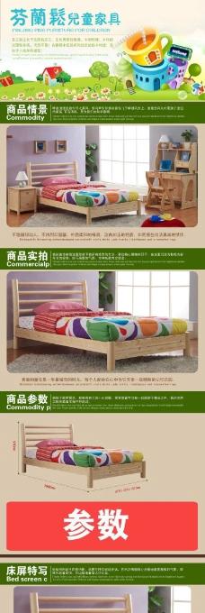 儿童家具描述详情页