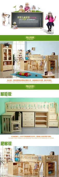 儿童床宝贝详情页描述