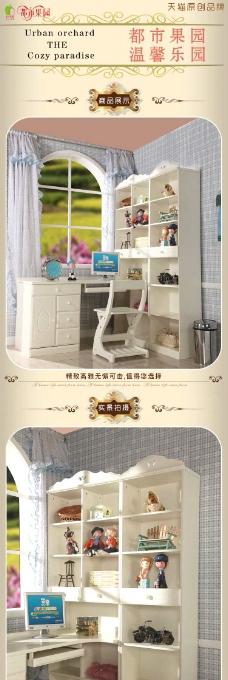 衣柜详情页模板