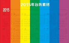 2015台历日历表矢量素材