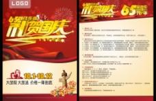 国庆65周年宣传单
