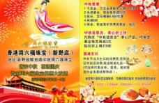 周六福中秋宣传彩页