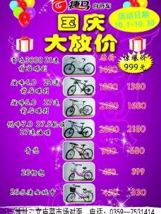 捷马自行车