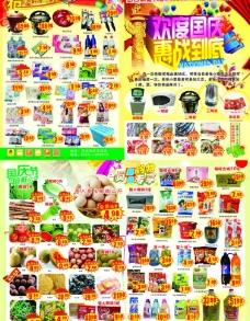 超市国庆单页
