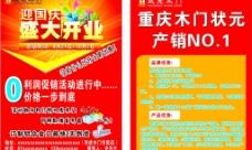 双虎木门开业宣传单