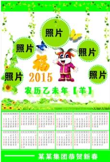 2015台历