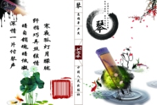中国风关于琴的书籍设计