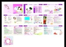健康手册图片