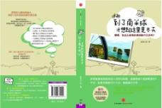 旅行书封面