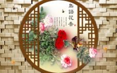 岛语花香3D背景墙