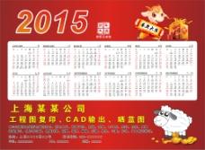 2015年未转曲日历