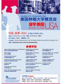 美国大学展览会海报图片