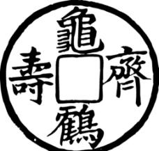 龜鶴齊壽 古代文字 線圖片