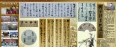书法宣传折页图片