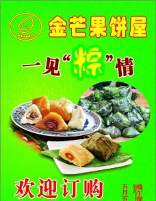 金芒果端午粽子图片
