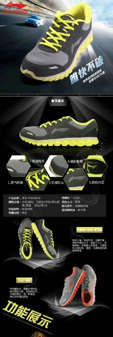 跑步鞋PSD免费下载