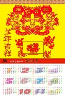 2015年日历