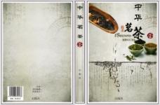 茶叶书籍封面