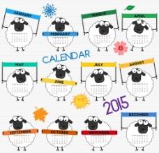 2015卡通羊日历图片