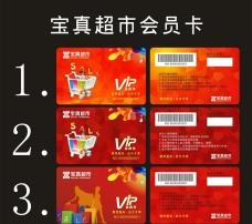 VIP  会员卡
