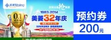 美菱32周年庆