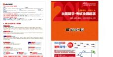 三折页 科技公司折页 图片