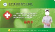 莱芜中心医院微信会员卡图片