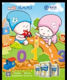 奶粉海报图片