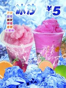 水果沙冰海报图片