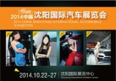 国际汽车展宣传海报图片