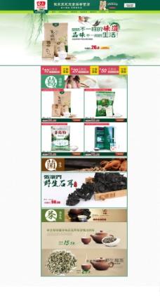 淘宝葛粉食品页面模版图片