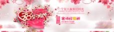 淘宝三八妇女节全屏轮图片