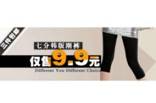 淘宝9分裤活动促销图图片