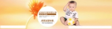 母婴banner图片