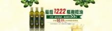橄榄油图片