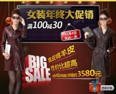 一张女装促销广告图