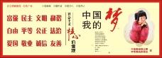 核心价值观中国梦