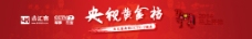 网页活动banner设计