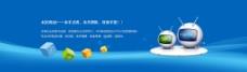 400电话网站设计banner