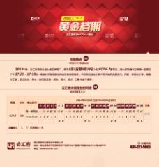 网站活动页面设计